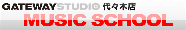 GATEWAY STUDIO 代々木店 MUSIC SCHOOL